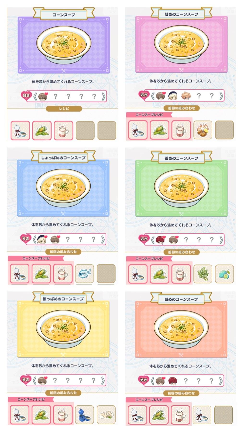 コーンスープレシピ